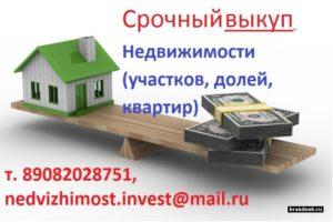 Срочный Выкуп Земельных Участков Под Москвой