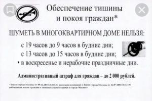 Последний законопроект по челябинской области о тишине в многоквартирных домах