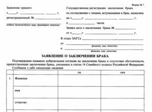 Как подать заявление в загс на регистрацию брака тула