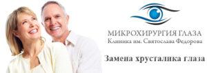Замена хрусталика глаза в москве цена для пенсионеров