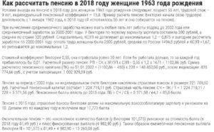 Расчет пенсии для родившихся в 1964 году женские