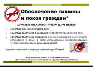 Можно ли громко слушать музыку в выходные дни закон иркутской области