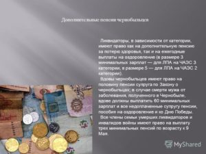 Положена Ли Ежегодная Индексация Пенсии Работающим Пенсионерам Живущим В Зоне Подверговшаяся Радиацией Чернобыльской Аэс