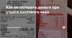 Если при покупки потеряли чек можно ли его восстановить