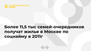 Форум помощи очередников на жилье в москве 2020