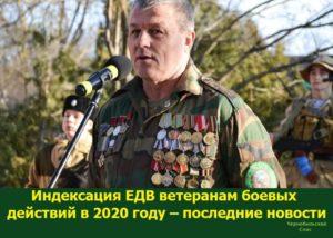 Закон лен.обл.о льготах в 2020 для ветеранов боевых действий