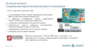 Что делать если просрочена карта москвича