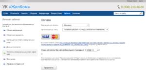 Как Оплатить Услуги Жкх Через Личный Кабинет Почтабанка