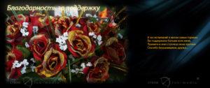 Благодарность в организации похорон