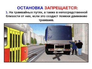 Правила парковки возле трамвайной остановки