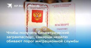 Сколько могут храниться готовые заграничные паспорта