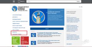 Жилищная инспекция рыбинск официальный сайт подать жалобу