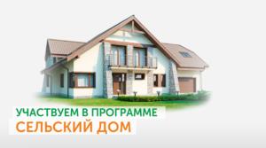 Сельский дом программа оренбургская область условия