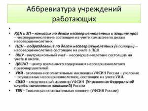 Кдн Расшифровки