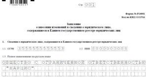 Требования к заполнению формы 14001 юрлица