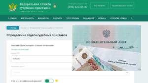 Территориальная Подсудность Судебных Приставов По Адресу Должника