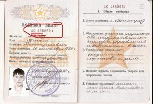Важна ли прописка при получении военного билета