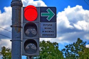 Поворот на право на красный сигнал светофора 2020