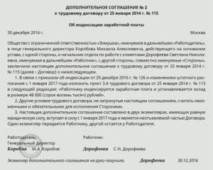 Заключение дополнительного соглашения к договору не вступившему в силу