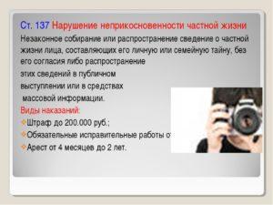 Незаконная прослушка и распространение статья ук рф