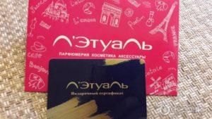Подарочный сертификат летуаль как узнать номинал по номеру карты
