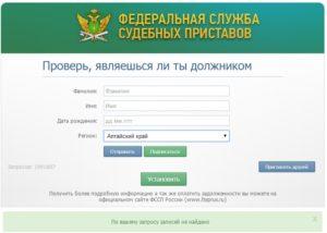 Фссп По Архангельской Области Узнать Задолженность По Фамилии