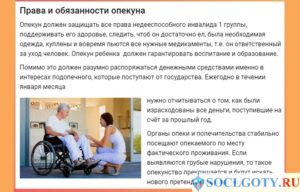 Входит ли в трудовой стаж за опекунство инвалид 2 группы недееспособный