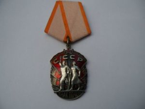 Орден Почета Льготы И Выплаты
