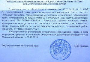 Что обозначает уведомление о проведенной государственной регистрации ограничении обремененииправа