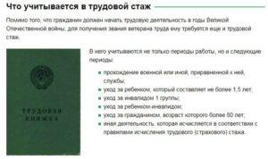 Какой Стаж Нужен Для Ветерана Труда В Башкортостане