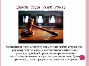 Закон применение судами