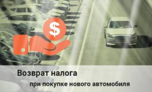 Можно ли вернуть 13 процентов с покупки машины в автокредит