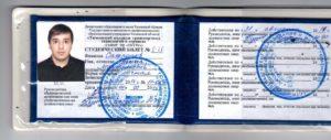 На Что Действует Студенческий Билет В Москве