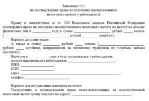 Заявление На Получение Уведомления От Налогового Органа О Праве На Имущественный Вычет.