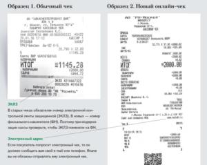 Требуется ли ставить печать на чеках онлайн касс