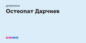 Дарчиев валерий викторович остеопат биография