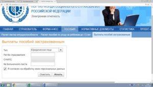 Фсс проверка оплаты больничного листа