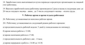 Как прописать оклад в трудовом договоре на 0.5 ставки