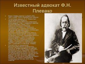 Сообщение О Знаменитом Адвокате В России