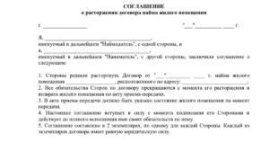 Образец Акта О Расторжении Соглашения С Адвокатом