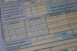 Больничный лист при выписке из стационара
