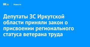 Закон О Ветеранах Труда Иркутской Области
