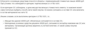 Тмц свыше 40000 руб основное средство или материалы