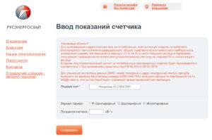 Плати сам передать показания счетчика в омске электроэнергия