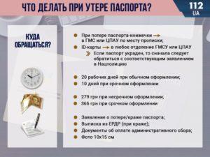 Сколько дней восстанавливать паспорт