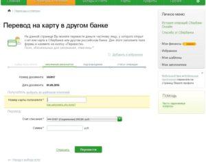 Как оплатить алименты через сбербанк онлайн инструкция