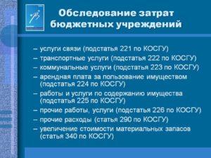 Почтовые услуги косгу 221
