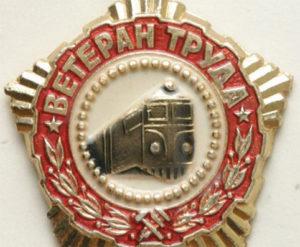 Ветеран труда псковской области льготы