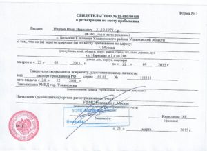 Регистрация Граждан Белоруссии По Месту Пребывания В 2020 Году