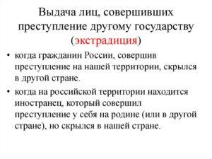 Выдача гражданина рф иностранному государству допускается